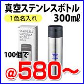 真空ステンレスボトル300ml