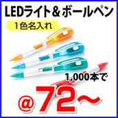 LEDライト&ボールペン
