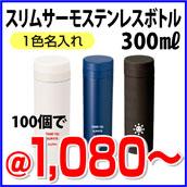 スリム サーモステンレスボトル300ml