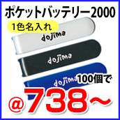 スマートバッテリー2000