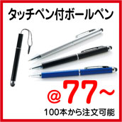 タッチペン付ボールペン