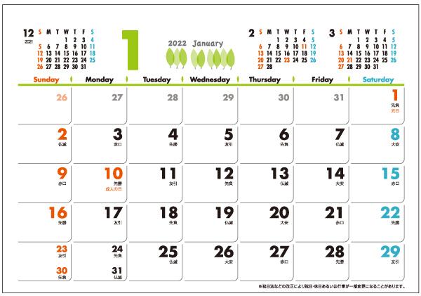 卓上カレンダー「KY-133・エコメイト」