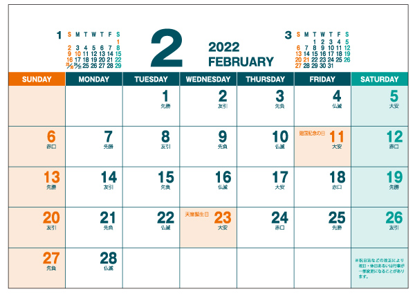 卓上カレンダー「KY-134・プラリングカレンダー」