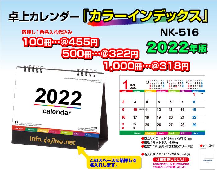 卓上カレンダー「NK-516」