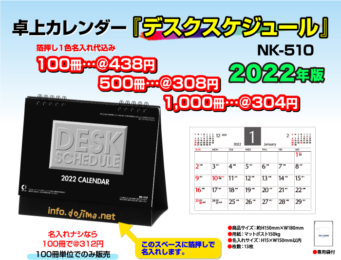 卓上カレンダー「NK-510・デスクスケジュール」