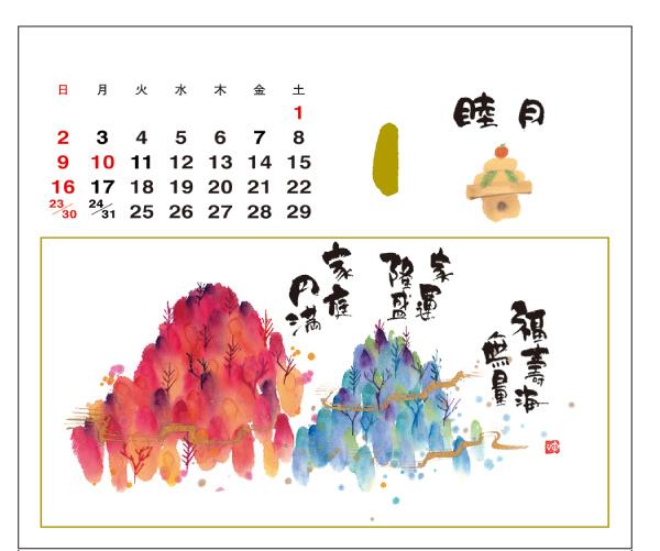 SD-921 幽石彩時記