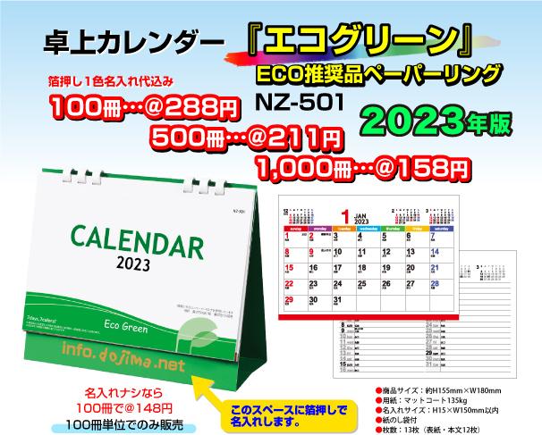 卓上カレンダー「NZ-501・エコグリーン」