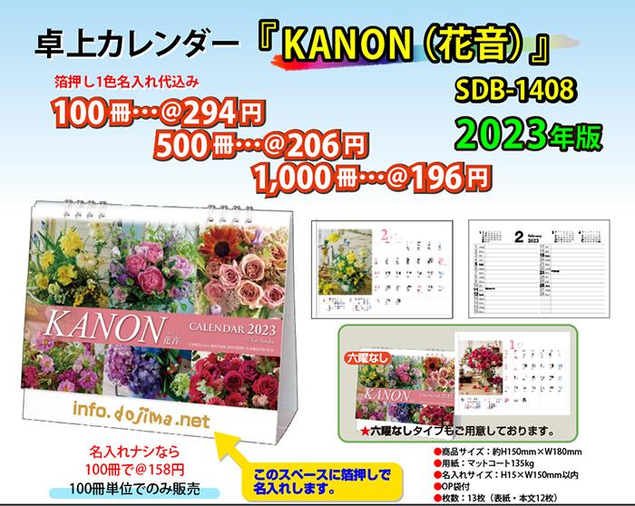 卓上カレンダー「カノン(花音)」