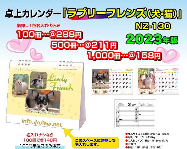 卓上カレンダー「ラブリーフレンズ(犬・猫)」