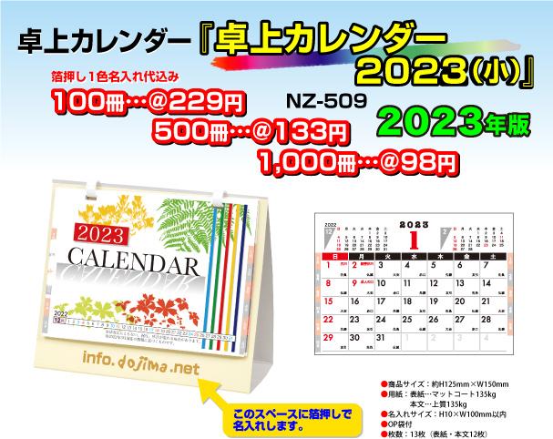 卓上カレンダー「卓上カレンダー2020(小)」