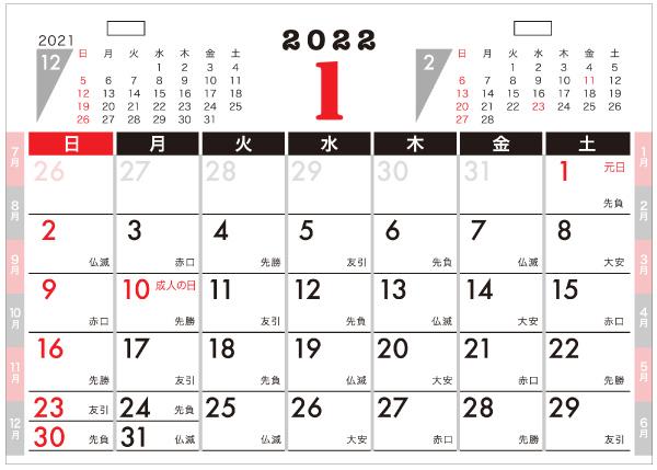 卓上カレンダー「卓上カレンダー2020」本文