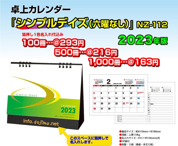 卓上カレンダー「NZ112・シンプルデイズ」