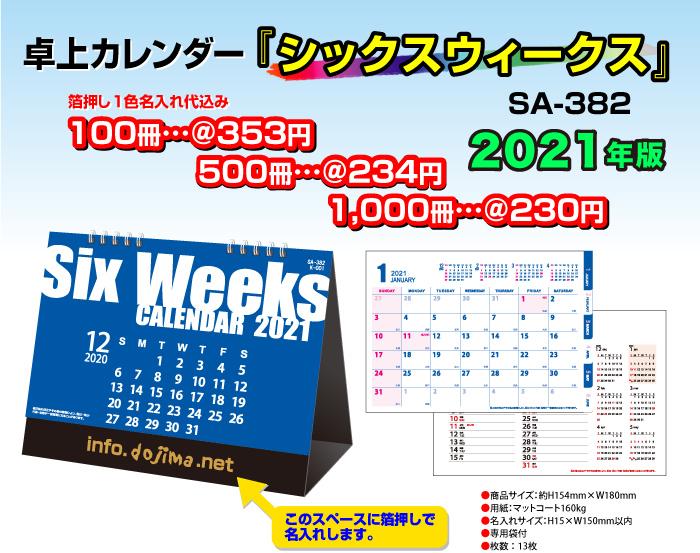 卓上カレンダー「SA382・シックスウィークス」