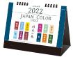 Japanカラーインデックス